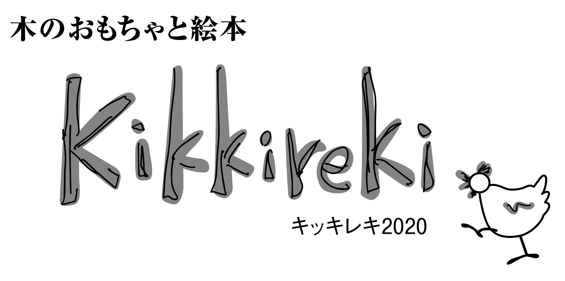 木のおもちゃと絵本 kikkireki